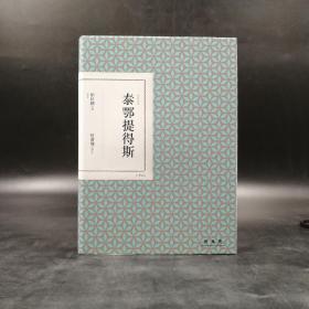 台湾联经版 柏拉图《泰鄂提得斯》(精装)