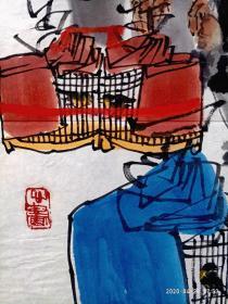 马海方,找乐图。四尺斗方 软片.