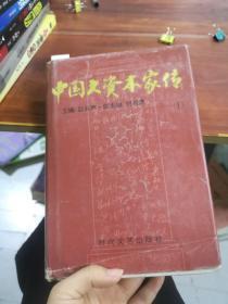 中国大资本家传1