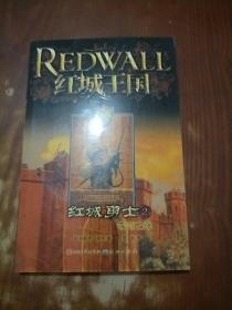 红城勇士2-夺剑之路
