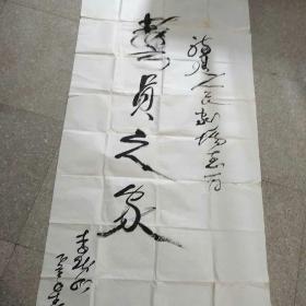 湖北省书法家协会秘书长……李劲松 书法