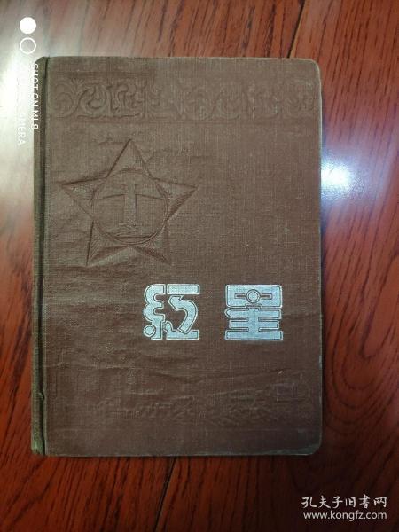 红星.笔记本