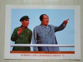 文革时期:林彪拿语录和毛主席在天安门宣传画
