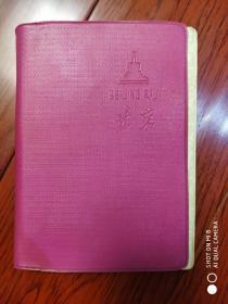 北京.笔记本