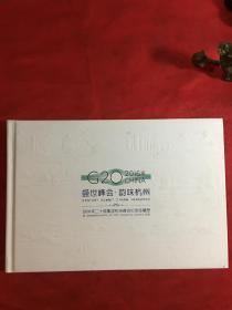 【盛世峰会韵味杭州】2016年G20邮票明信片纪念珍藏册加纪念封