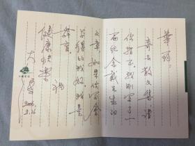 冯骥才 签名 题词 信札