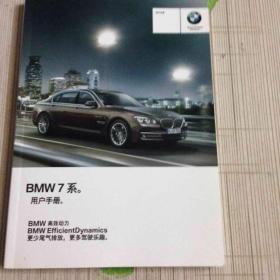BMW7系用户手册