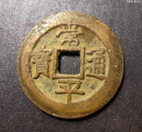 10657号   朝鲜钱币  常平通宝(折十)
