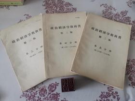 政治经济学教科书 第三版(三册合售,钤有中共华北局吴徳章印)