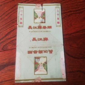 老烟标:长江牌香烟