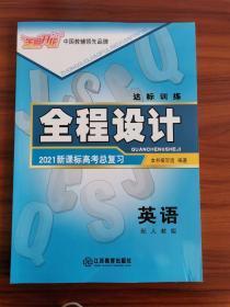 全程设计. 新课标高考总复习. 英语