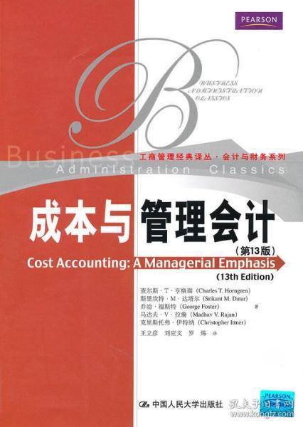 成本与管理会计