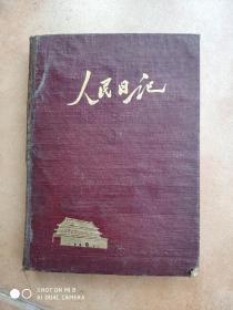 人民日记.笔记本