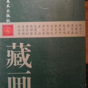 天津人民藏画