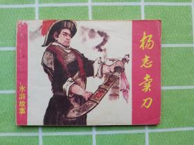 连环画:杨志卖刀(水浒故事) 大缺本