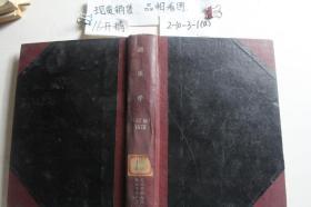 新医学1972年1-12期缺5