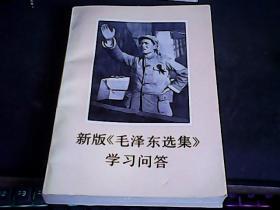 新版毛泽东选集学习问答
