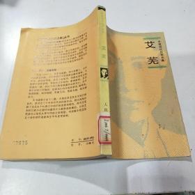 中国现代作家选集 艾芜