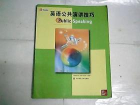 英语公共演讲技巧  / 国外原版英语教材引进改编系列·商务英语