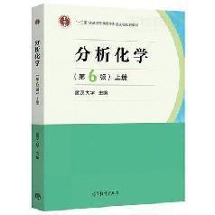 正版分析化学武汉大学第6六版上册高等教育社考研