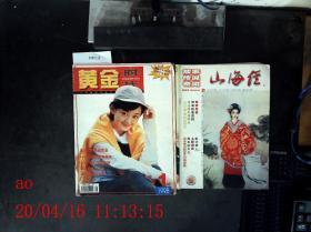 黄金时代 1998.1等各类杂志共7本 详情见图