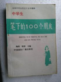 中考生笔下的100个朋友