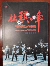 杜琪峰与香港动作电影