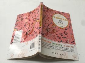 中国诗词大会月明花满枝