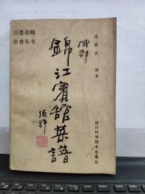 成都锦江宾馆菜谱(川菜名师 佳肴丛书)(封面八品,内页九品,无笔记)