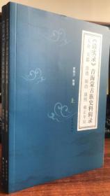 清实鲁:青海蒙古族史料辑录(上下册)未撕膜