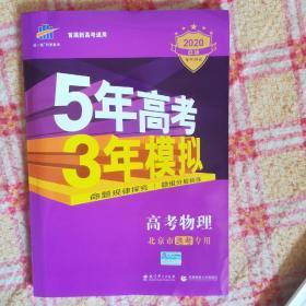 五三2020B版物理(北京专用)5年高考3年模拟首届新高考适用曲一线科学备考