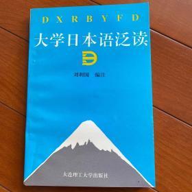 高等学校日语教材:大学日本语泛读