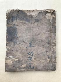 民国宗教手抄本:办亡仪范(指路仪范,佛门伴亡仪等),(K178)