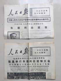 人民日报1976年7月7、12日