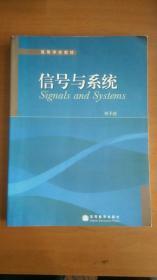 高等学校教材:信号与系统 2011年5月版