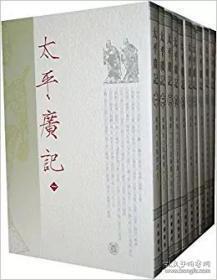太平广记 ( 全十册   LV )