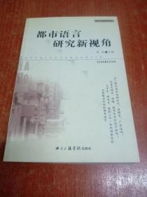 都市语言研究新视角