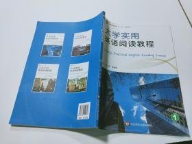 大学实用英语阅读教程. 1