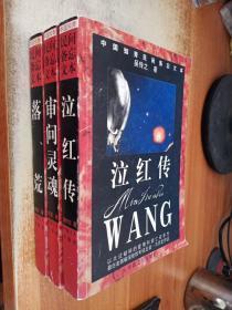 中国知青民间备忘文本:泣红传,审问灵魂,落荒,无人部落,狼性高原 (5册)