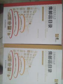 中国集邮总公司:集邮品目录(全两册)