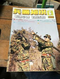 《兵器知识》。1996        6