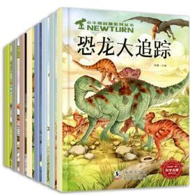 正版:小牛顿科学馆全套8册恐龙大追踪 宇宙大爆炸等科普系列丛书