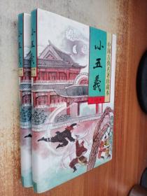 中国古典名著珍藏本三峡五义(上下)