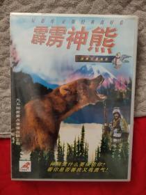 霹雳神熊  光碟