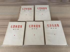毛泽东选集(1-5)全五卷 1-4繁体竖排,第五卷横排77年1版1印