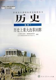 高中历史课本选修1