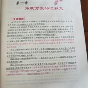 高考作文文体训练