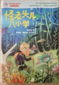 百年中国儿童文学名家点评书系:怪老头儿入小学(彩色插图本)