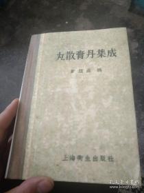 丸散膏丹集成  影印本