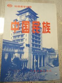 中国民族(地理教学挂图)